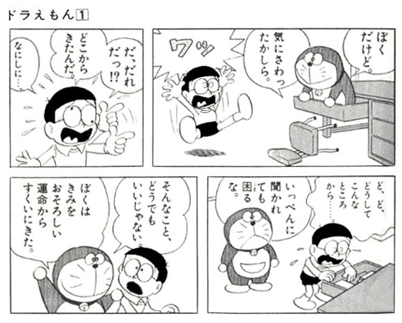doraemon_first_appearance